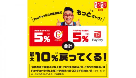 [PayPay] 最大10%戻ってくる! まちかどペイペイ 第1弾 | 2019年11月30日(土)23:59まで