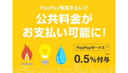 [PayPay] 公共料金の請求書からバーコードを読み取って支払う「PayPay請求書払い」を提供開始