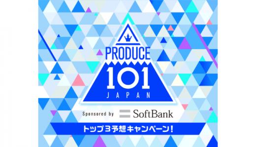 [PayPay] PRODUCE 101 JAPAN トップ3予想キャンペーン | 2019年11月8日(金)23:59まで