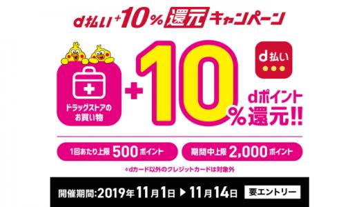 [d払い] d払い+10%還元キャンペーン | 2019年11月14日(木)23:59まで