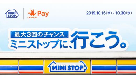 [Origami Pay] 最大3回のチャンス! ミニストップで最大1,100円分のクーポンをプレゼント! | 2019年10月30日(水)まで