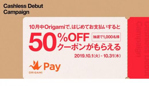 [Origami Pay] 10月中Origamiで、はじめてお支払いすると50%OFFクーポンがもらえる | 2019年10月31日(木)まで