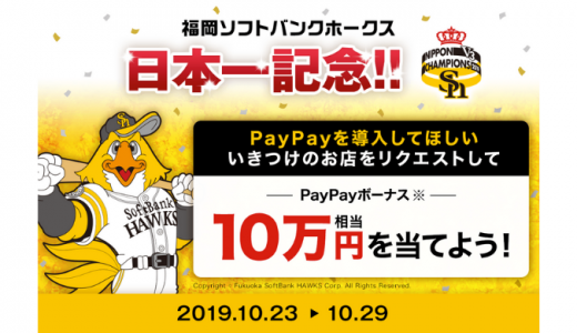 [PayPay] PayPayしたいお店をリクエストして、PayPayボーナスを当てよう! | 2019年10月29日(火)まで