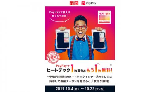 [PayPay] ユニクロ限定!ヒートテックを1枚買うと、もう1枚無料! | 2019年10月22日(火)まで