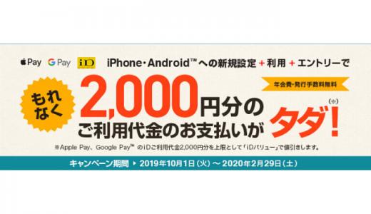 [Apple Pay / GooglePay] Apple Payまたは Google Pay のiDを新規設定で2,000円分のお支払いがタダ! | 2020年2月29日(土)まで
