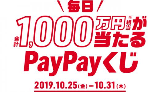 [PayPay] 毎日合計1,000万円相当が当たるPayPayくじ | 2019年10月31日(木)まで
