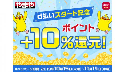 [d払い] やまや d払い ポイント+10%還元キャンペーン | 2019年11月14日(木)23:59まで