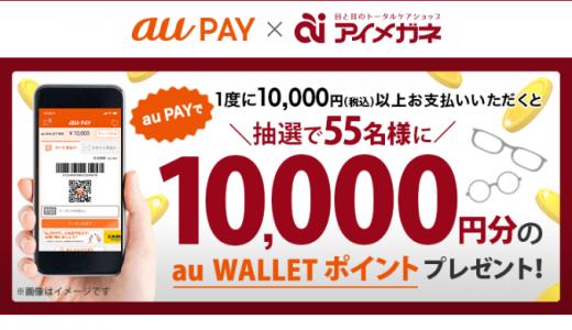 [au PAY] 10,000円以上の購入で10,000ポイントが当たる!キャンペーン | 2019年11月30日(土)23:59まで