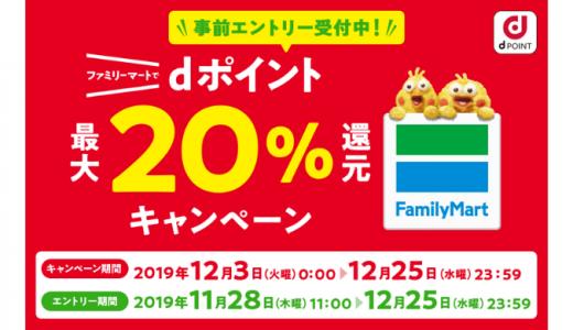 [d払い] ファミリーマートでdポイント最大20%還元キャンペーン | 2019年12月25日(水) まで