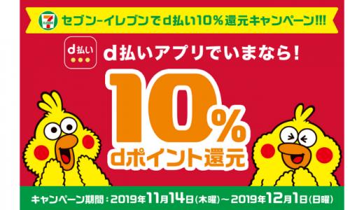 [d払い] セブン‐イレブンでd払い10%還元キャンペーン | 2019年12月1日(日) まで