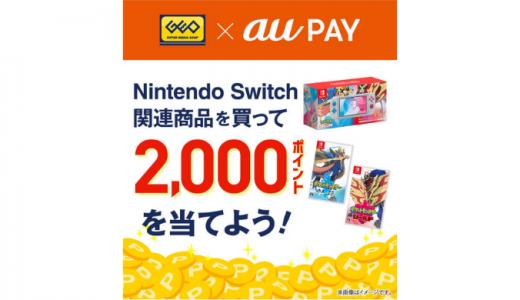 [au PAY] ゲオでお得! 任天堂の対象商品を買うと抽選でポイントが当たる! | 2020年1月5日(日)23:59まで