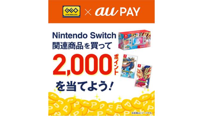 ゲオ switch