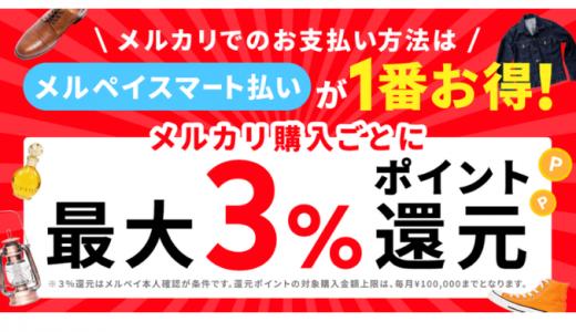 [メルペイ] メルペイスマート払いでメルカリ購入ごとに最大3%のポイント還元!|支払い方法に「メルペイスマート払い」を選択し買物をしたお客さまが対象