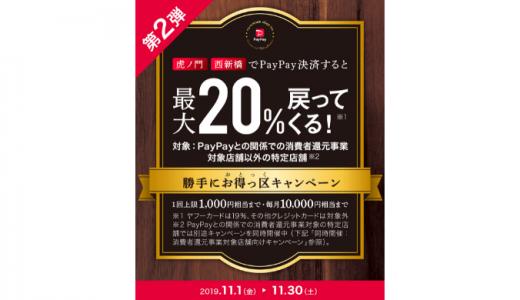 [PayPay] 「勝手にお得っ区(おとっく)」キャンペーン | 2019年11月30日(土)まで