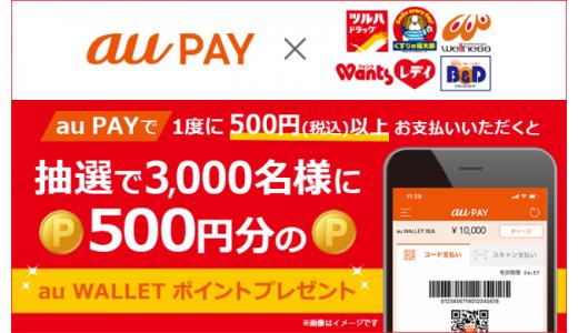 [au PAY] ツルハドラッグで500円以上の決済すると抽選で3000名様に500ポイント当たる!キャンペーン | 2019年12月6日(金)まで