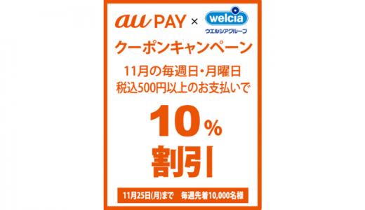 [au PAY] au PAY×ウエルシアグループクーポンキャンペーン | 2019年11月25日(月)まで