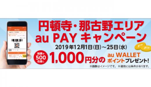 [au PAY] 円頓寺・那古野エリアau PAYキャンペーン | 2019年12月25日(水)まで