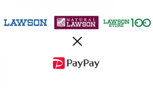 [PayPay] 最大10%が戻ってくる!ローソンおトクWeek キャンペーン | 2020年1月27日(月)23:59まで