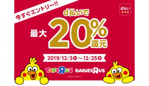 [d払い] トイザらスでdポイント最大20%還元キャンペーン | 2019年12月25日(水) まで
