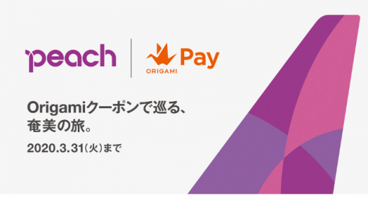 [Origami Pay] Origamiクーポンで巡る、奄美の旅。 | 2020年3月31日(火)まで