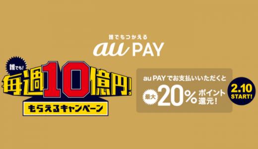[au PAY] 誰でも!毎週10億円!もらえるキャンペーン | 2020年3月29日(日)まで