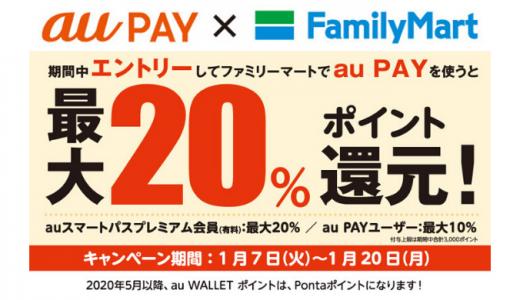[au PAY] au PAY×Family Mart 最大20%ポイント還元キャンペーン | 2020年1月20日(月)まで