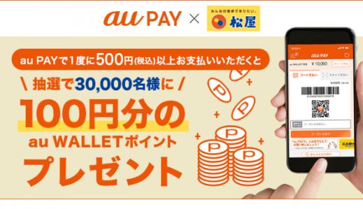 [au PAY] au PAY×松屋 抽選で100円分au WALLETポイントプレゼントキャンペーン | 2020年1月31日(金)23:59まで