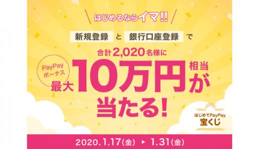 [PayPay] 始めるならいま!!最大10万円相当が当たる!はじめてPayPay宝くじ | 2020年1月31日(金)23:59まで