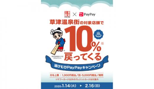 [PayPay] 湯けむりPayPayキャンペーン | 2020年2月16日(日)23:59まで