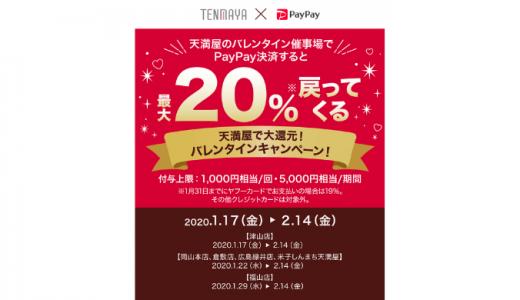 [PayPay] 天満屋で大還元!バレンタインキャンペーン キャンペーン | 2020年2月14日(金)まで
