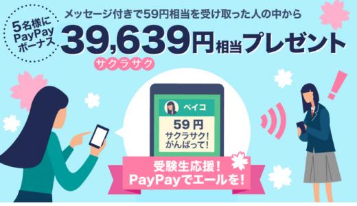 [PayPay] PayPayでエールを送ろう!!キャンペーン | 2020年2月7日(金)23:59まで