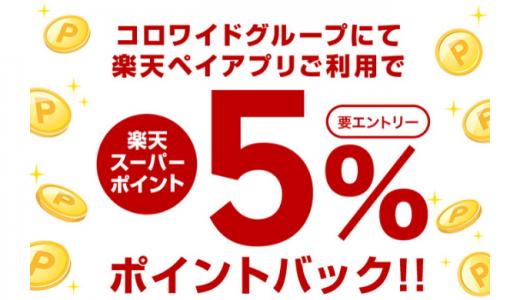 [楽天ペイ] コロワイドグループ限定5%ポイントバックキャンペーン | 2020年2月7日(金)23:59まで