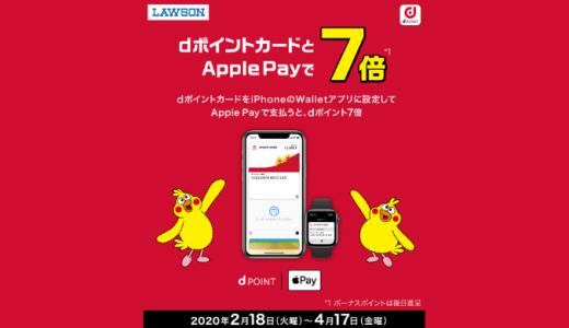 [Apple Pay] ローソン限定!dポイントカードとApple Payで7倍キャンペーン  | 2020年4月17日(金)まで
