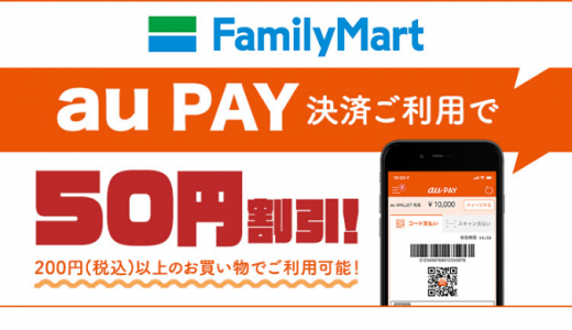 [au PAY] au PAY×Family Mart au PAYキャンペーン | 2020年3月28日(土)まで