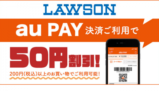 [au PAY] au PAY×ローソン au PAYキャンペーン | 2020年3月28日(土)まで