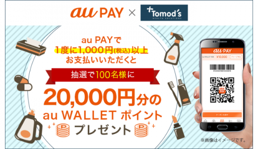 [au PAY] au PAY×トモズ au PAYキャンペーン | 2020年2月28日(金)23:59まで