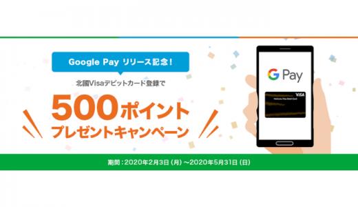 [GooglePay] Google Pay リリース記念! カード登録で全員に500ポイントプレゼント! | 2020年5月31日(日)まで