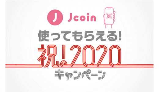 [J-Coin Pay] 使ってもらえる!祝2020年キャンペーン | 2020年2月29日(土) まで