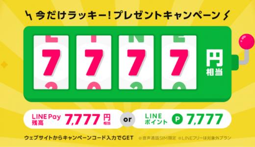 [LINE Pay] 今だけラッキー!7,777円相当プレゼントキャンペーン | 2020年2月18日(火)まで