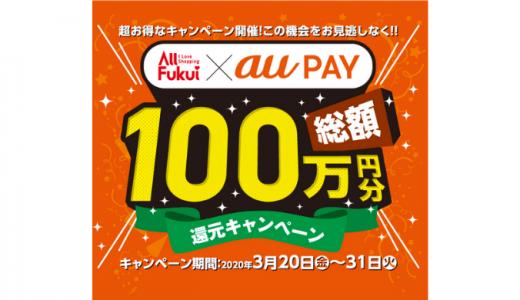[au PAY] 福井エリア限定!総額100万円分還元キャンペーン! | 2020年3月31日(火)まで