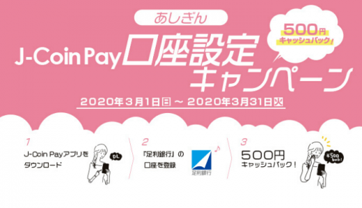[J-Coin Pay] J-Coin Pay 口座設定キャンペーン | 2020年3月31日(火) まで