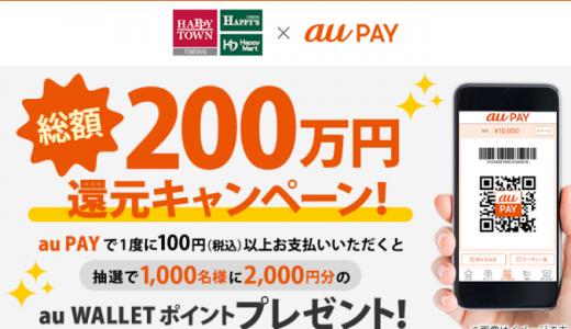 [au PAY] 総額200万円還元!天満屋ストアでのお買い物で2,000ポイントが当たる! | 2020年4月30日(木)まで
