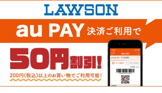 [au PAY] ローソンで200円以上au PAY決済すると、もれなく50円分のクーポンをプレゼント! | 2020年5月2日(土)まで