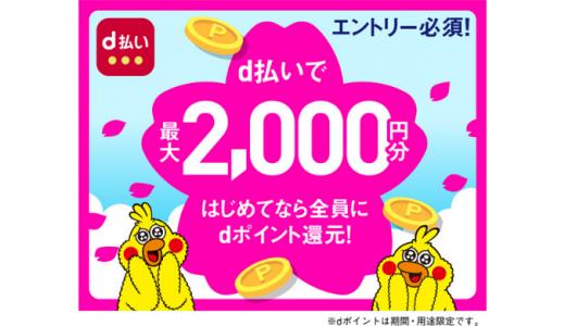 [d払い] はじめてボーナス!街・ネットのd払いでdポイント最大2,000円分還元キャンペーン | 終了 まで