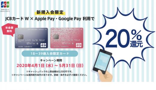 [GooglePay] JCB CARD W新規入会者限定!Google Pay利用金額の20%還元! | 2020年5月31日(日)まで