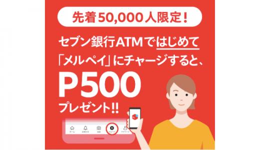 [メルペイ] セブン銀行ATMチャージキャンペーン | 2020年4月30日(木) まで