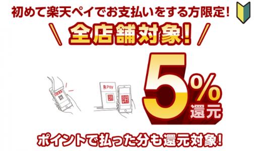 [楽天ペイ] 楽天ペイアプリの初めてのお支払いで最大5%還元 | 2020年6月30日(火)まで