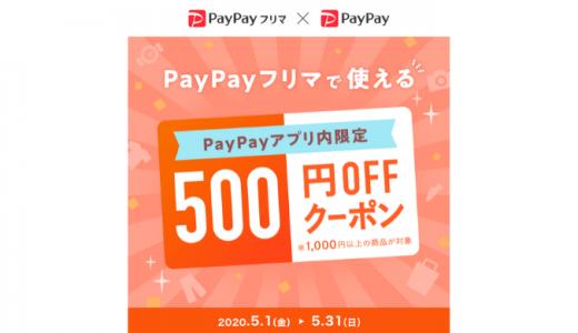 [PayPay] PayPayアプリ限定【PayPayフリマで使える500円OFF】クーポン | 2020年5月31日(日)まで