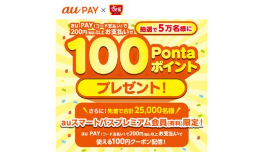 [au PAY] すき家でau PAY決済をご利用になると抽選で50,000名様に100Pontaポイントあたる! | 2020年6月30日(火)まで