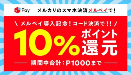 [メルペイ] ABCマート限定!コード決済で10%還元キャンペーン | 2020年7月3日(金) まで